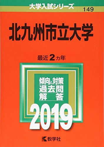 北九州市立大学 (2019年版大学入試シリーズ)