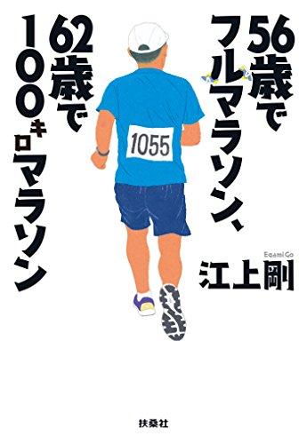56歳でフルマラソン、62歳で100キロマラソン (扶桑社BOOKS文庫)の詳細を見る