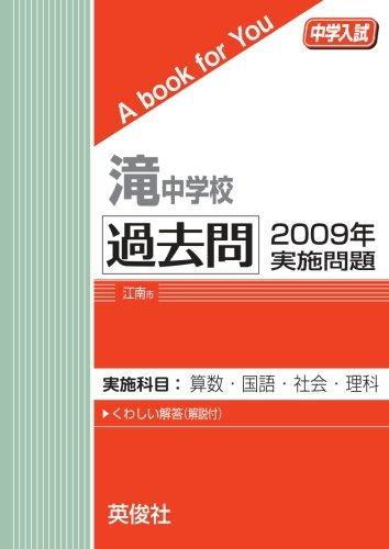 滝中学校  過去問  2009年実施問題 (中学入試 A book for You)