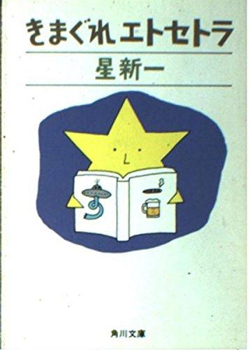 きまぐれエトセトラ (角川文庫)の詳細を見る