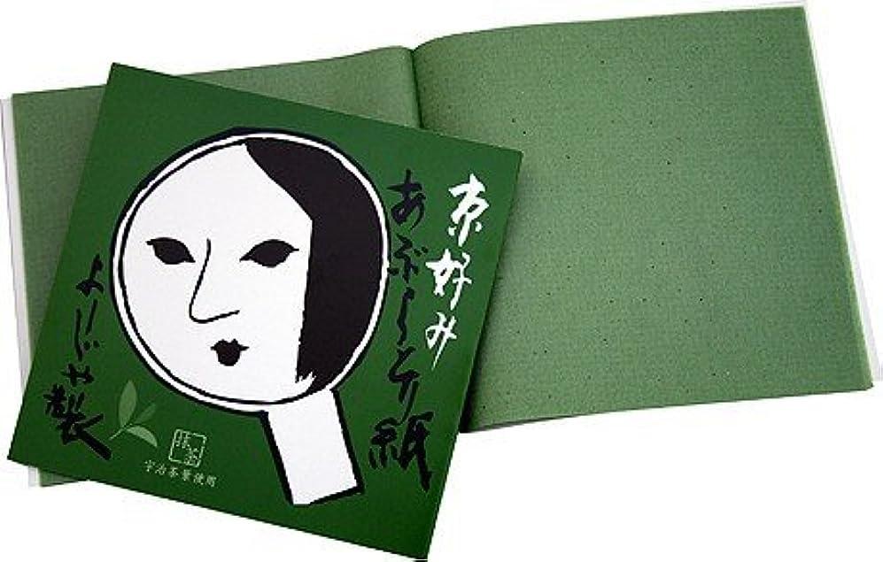 読みやすい癒す引くよーじや あぶらとり紙 抹茶 20枚10冊組