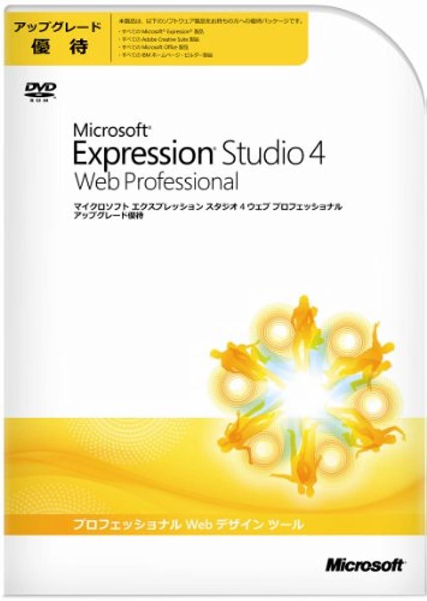 群れリーン捕虜Expression Studio Web Professional 4.0 日本語版 アップグレード版