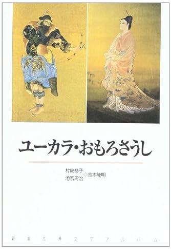 ユーカラ・おもろさうし (新潮古典文学アルバム)