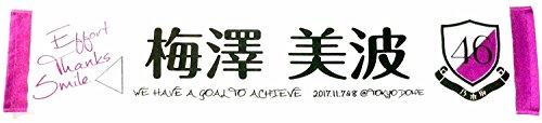 乃木坂46 推しメンマフラータオル 真夏の全国ツアー2017 FINAL 梅澤美波