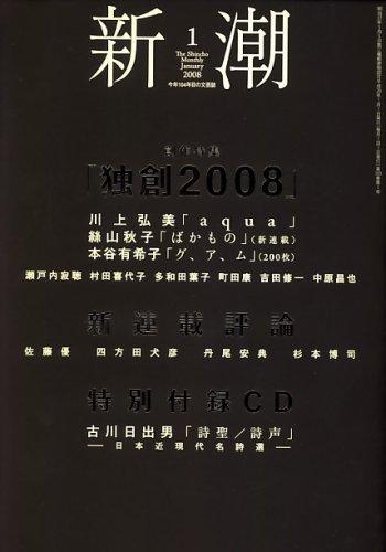 新潮 2008年 01月号 [雑誌]の詳細を見る