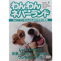 わんわんネバーランド Vol.7 ワンちゃんのための手作り料理 [DVD]