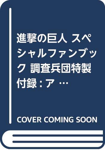 進撃の巨人 スペシャルファンブック 調査兵団特製付録:アラーム機能つき ミッションタイマー (講談社 MOOK)の詳細を見る