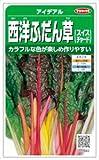 【種子】スイスチャード 5ml