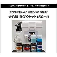 """ガラスに付いた""""油膜&ウロコ除去""""大作戦!BOXセット(50ml)"""