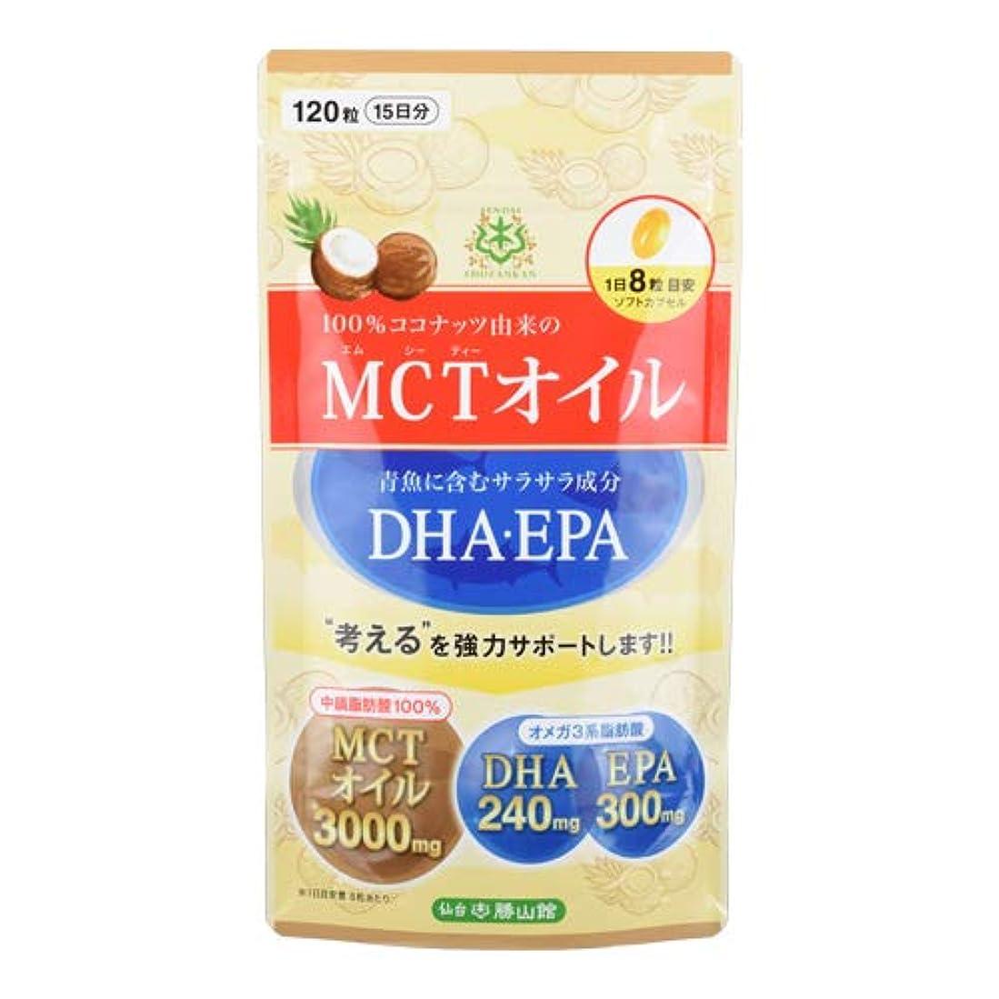 後悔位置するアンタゴニスト仙台勝山館MCTオイル+DHA?EPAサプリメント(120粒)