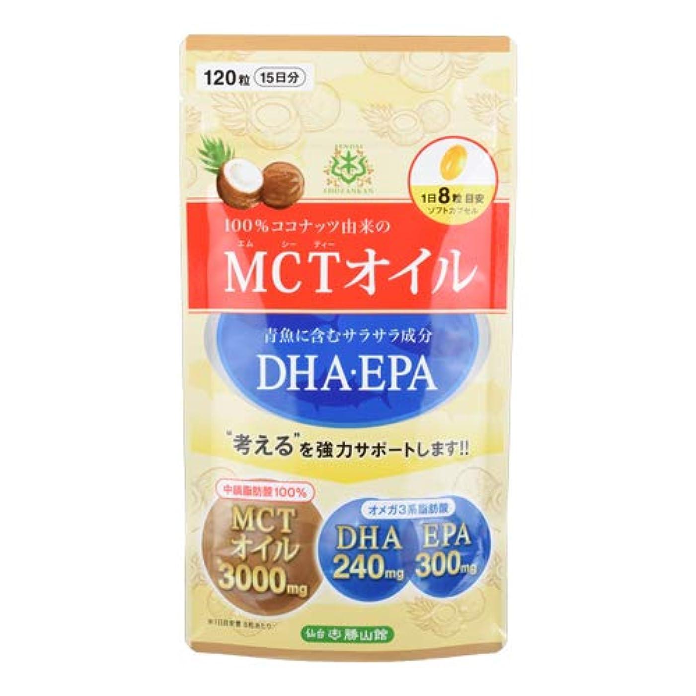 確立します玉ねぎ控える仙台勝山館MCTオイル+DHA?EPAサプリメント(120粒)