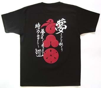 戦国武将Tシャツ 真田幸村 (XS, ブラック)