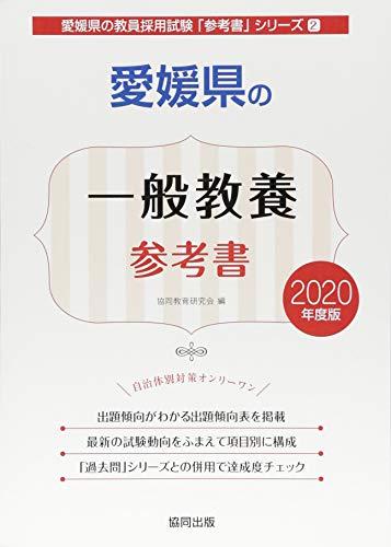 愛媛県の一般教養参考書 2020年度版 (愛媛県の教員採用試験「参考書」シリーズ)