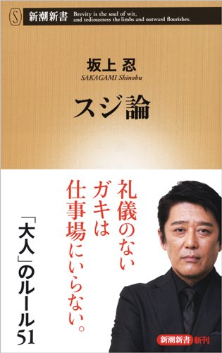 スジ論 (新潮新書)