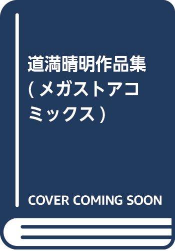 道満晴明作品集(仮) (メガストアコミックス)