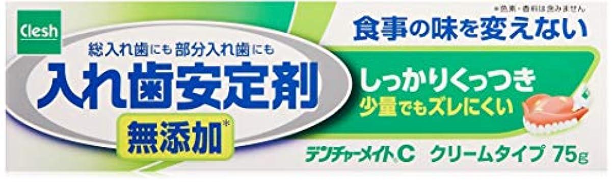 不格好熟したくしゃみClesh(クレッシュ) 入れ歯安定剤 クリームタイプ 無添加 75G