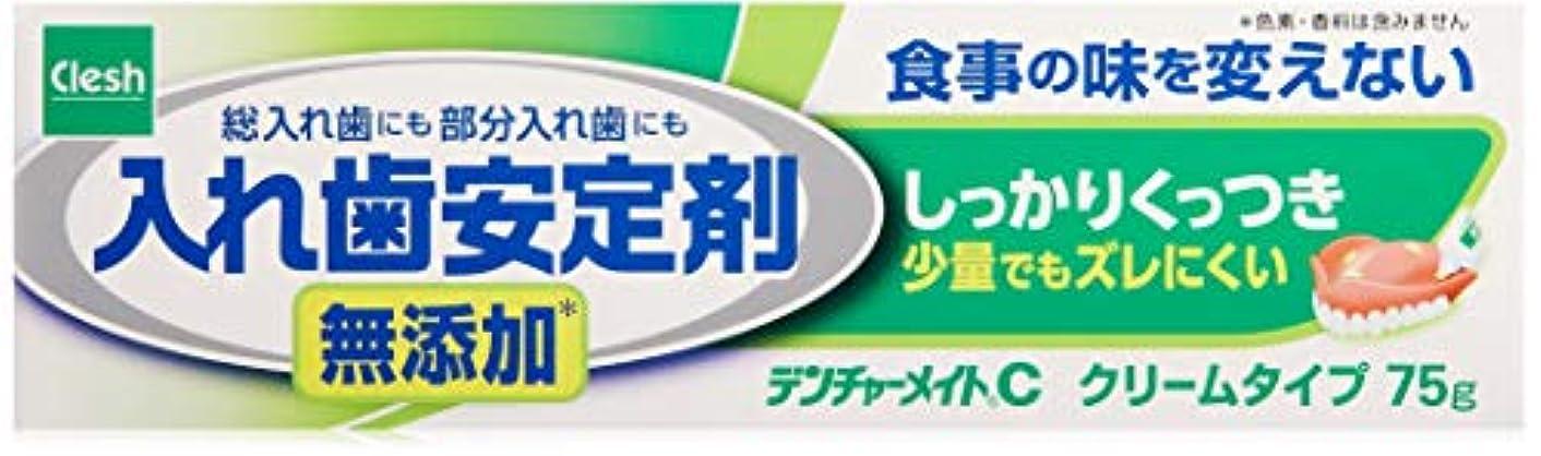 ちなみにジャケット染料Clesh(クレッシュ) 入れ歯安定剤 クリームタイプ 無添加 75G