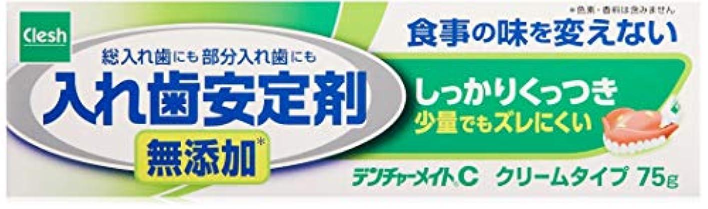 ウナギ粘性の持参Clesh(クレッシュ) 入れ歯安定剤 クリームタイプ 無添加 75G