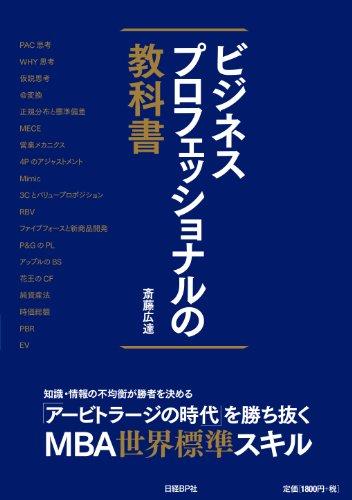 ビジネスプロフェッショナルの教科書