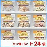 尾西食品 アルファ米 全12種×各2(計24袋)セット