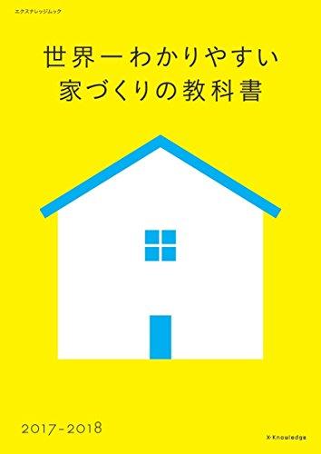 世界一わかりやすい家づくりの教科書2017-2018 (エクスナレッジムック)