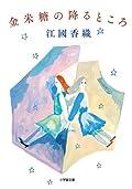 江國香織『金米糖の降るところ』の表紙画像