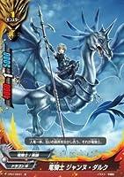 フューチャーカード バディファイト/竜騎士 ジャンヌ・ダルク/キャラクターパック 第1弾 100円ドラゴン(BF-CP01)