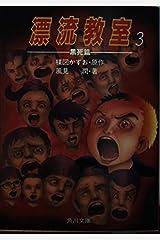 漂流教室 (3) (角川文庫 (6288)) 文庫
