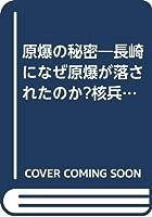 原爆の秘密―長崎になぜ原爆が落されたのか?核兵器廃絶と第三次世界大戦防止のために真実を知ることを説く