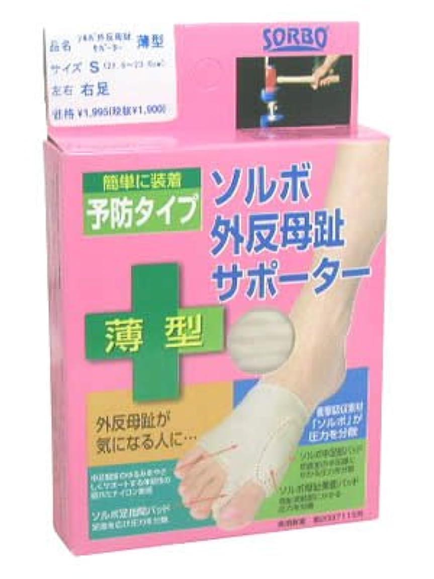 ソルボ 外反母趾サポーター薄型 右足Sサイズ ×3個セット