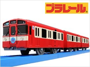 【TOMY】オリジナルプラレール「西武鉄道9000系RED LUCKY TRAIN」 タカラトミー