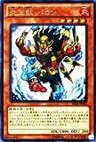 遊戯王カード 【炎王獣 バロン】SD24-JP002-R ≪ストラクチャーデッキ 炎王の急襲 収録≫