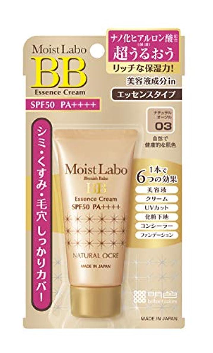 モイストラボBBエッセンスクリーム <ナチュラルオークル> 33g (日本製) SPF50 PA++++