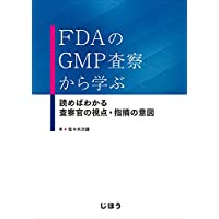 FDAのGMP査察から学ぶ 読めばわかる 査察官の視点・指摘の意図