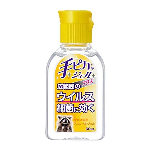 【指定医薬部外品】手ピカジェルプラス 60ml(携帯用)