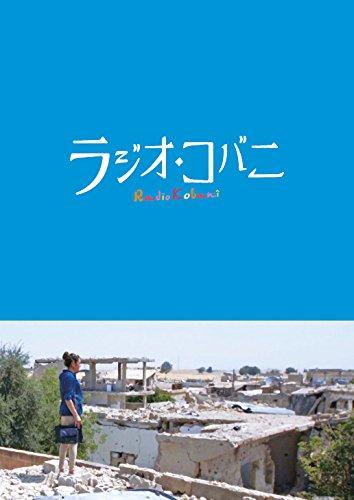 映画『ラジオ・コバニ』劇場パンフレット