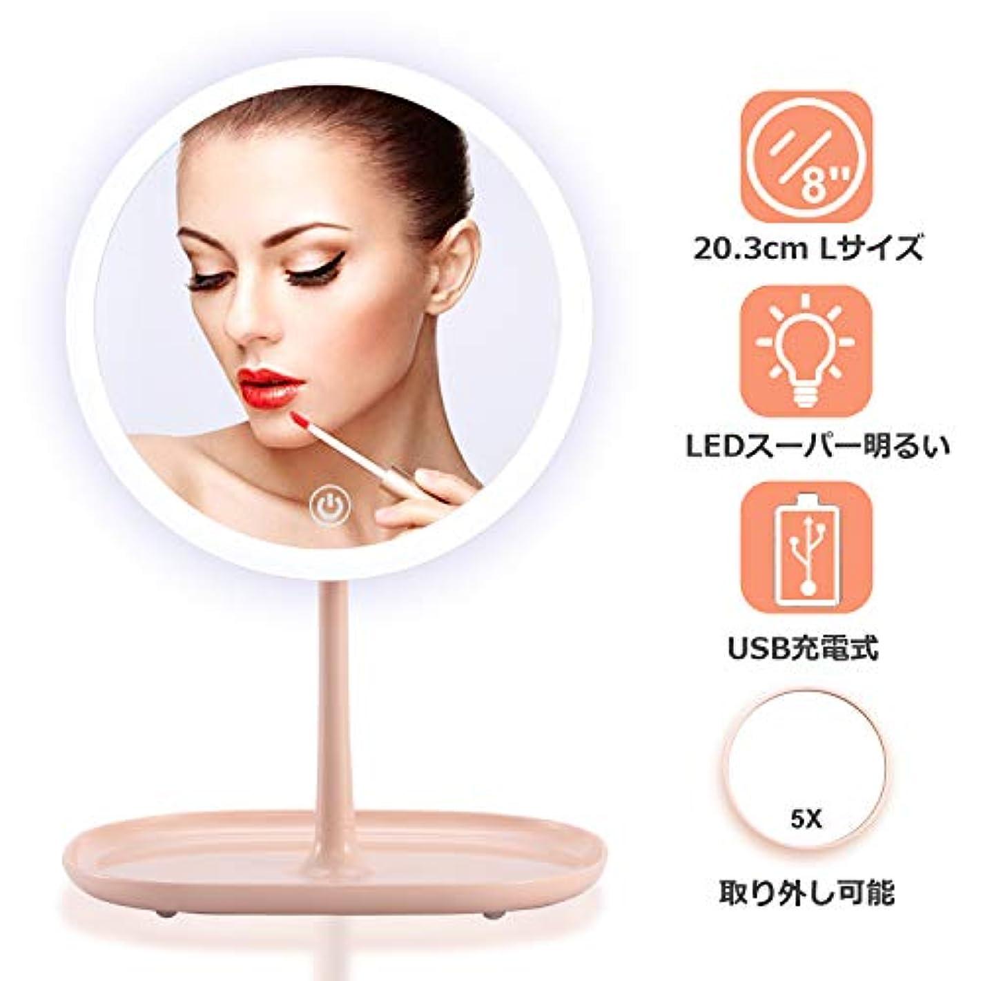 枯渇専門唇化粧鏡 卓上ミラー 女優ミラー LEDミラー スタンドミラー USB充電式 5倍拡大鏡付き 明るさ階調節可能 90°回転 鏡面Φ203mm