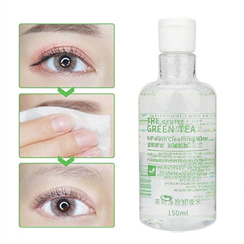 結晶おマーガレットミッチェル150mlマイルドメイクアップリムーバー-抗アレルギー、損傷した肌の修復、なだめるような顔、毛穴のディープクレンジングリキッドスキンケアツール