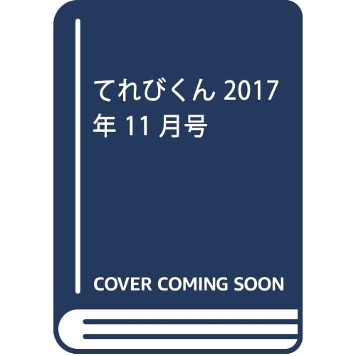 てれびくん 2017年 11 月号 [雑誌]