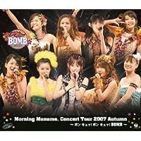 モーニング娘。コンサートツアー2007秋 ~ボン キュッ!ボン キュッ!BOMB~