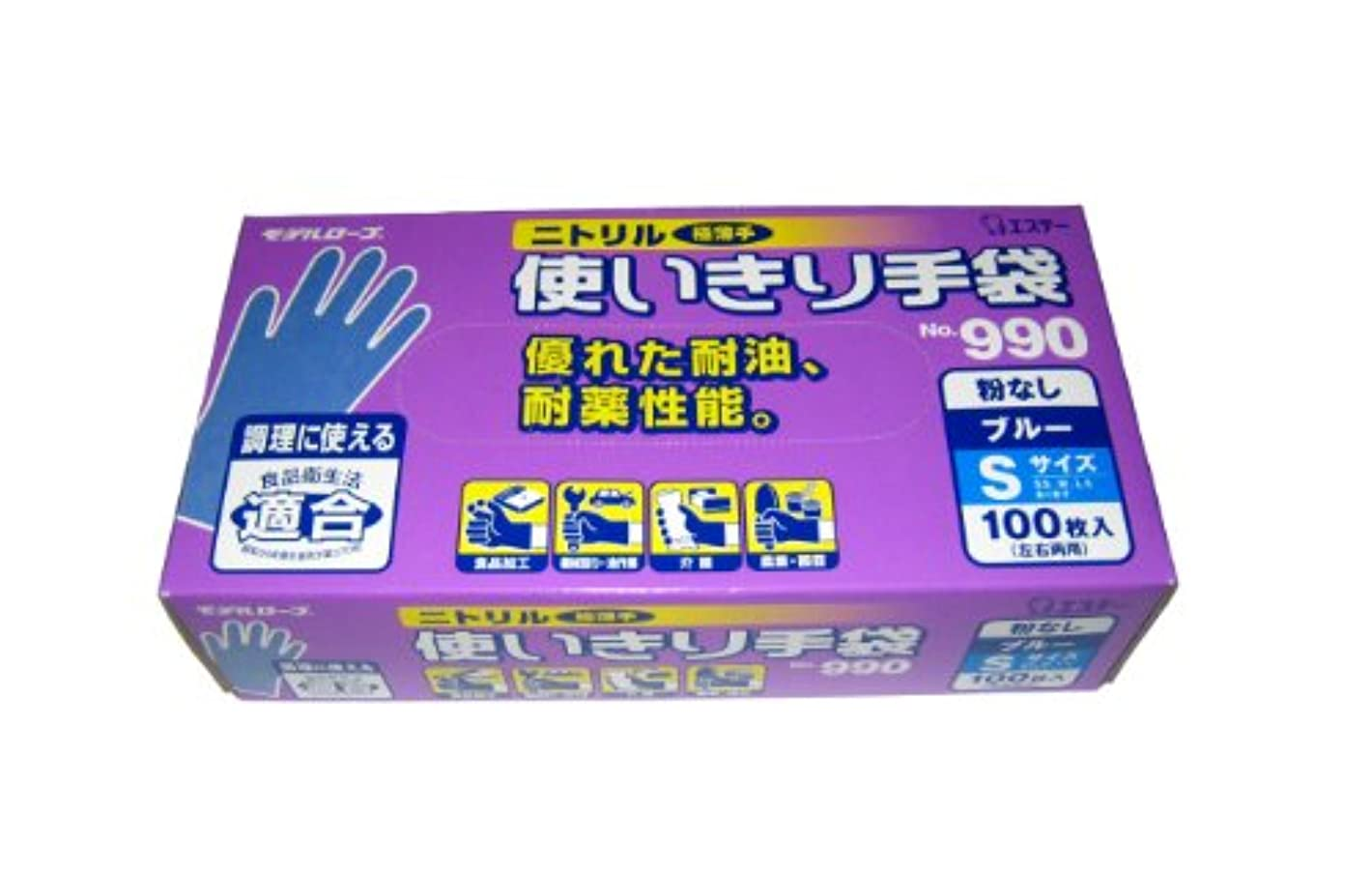 痛みアミューズメント重荷エステー ニトリル手袋 粉なし(100枚入)S ブルー No.990