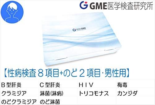 性病検査8項目+のど2項目 男性用 のど検査・肝炎検査もついた完全性病検査セット
