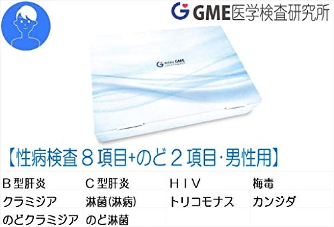 ファン航空会社心理学性病検査8項目+のど2項目 男性用 のど検査?肝炎検査もついた完全性病検査セット