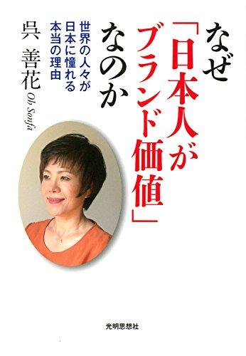 [画像:なぜ「日本人がブランド価値」なのか―世界の人々が日本に憧れる本当の理由―]
