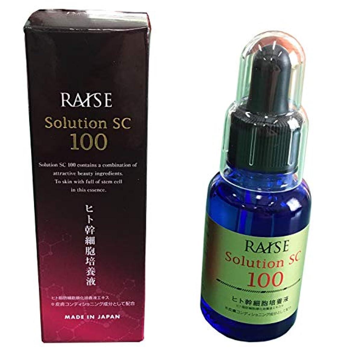 伝染性の悲観主義者上向きRAISE レイズ ソリューション SC100 美容液 30ml ヒト幹細胞 + 活性型 FGF RS-E