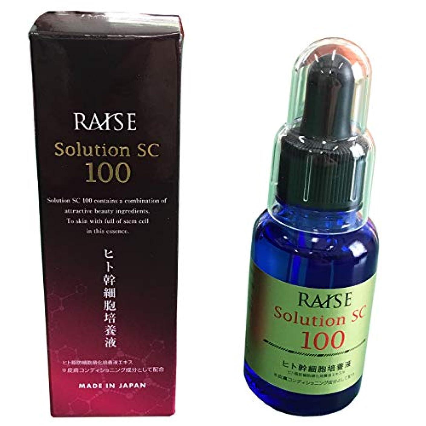 委任叫び声所持RAISE レイズ ソリューション SC100 美容液 30ml ヒト幹細胞 + 活性型 FGF RS-E
