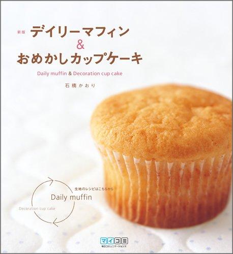 新版 デイリーマフィン&おめかしカップケーキ