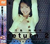 川島和津実return(2)-AZUMI OFF SHOTS- [DVD]