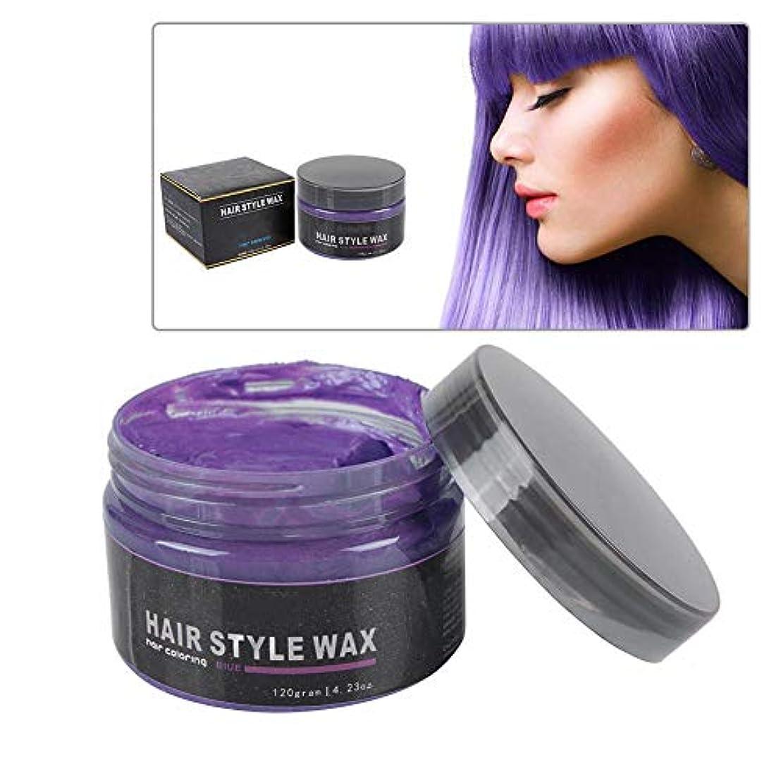精通した柔らかい足謎使い捨ての新しいヘアカラーワックス、染毛剤の着色泥のヘアスタイルモデリングクリーム120グラム(パープル)