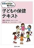 子どもの保健テキスト (授業で現場で役に立つ!)